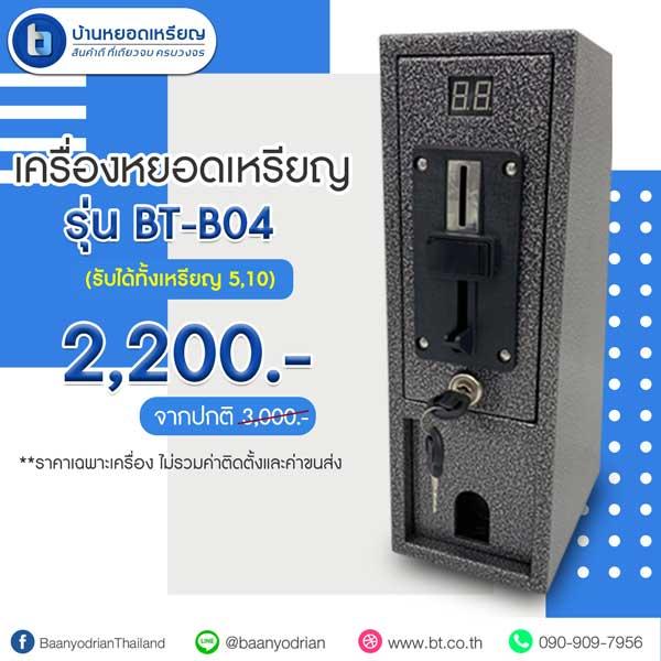 bt-b04.jpg